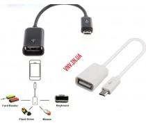 Кабель (Шнур) LG OTG - Micro USB